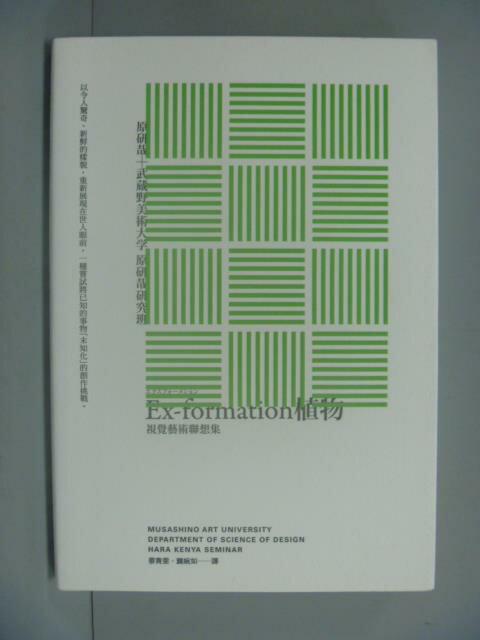 ~書寶 書T1/ _IPR~Ex~formation植物~視覺藝術聯想集_原研哉