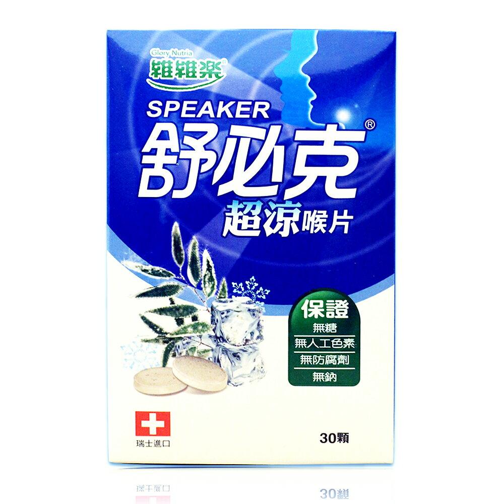 維維樂 舒必克超涼喉片30顆/盒 2019/07 公司貨中文標 PG美妝