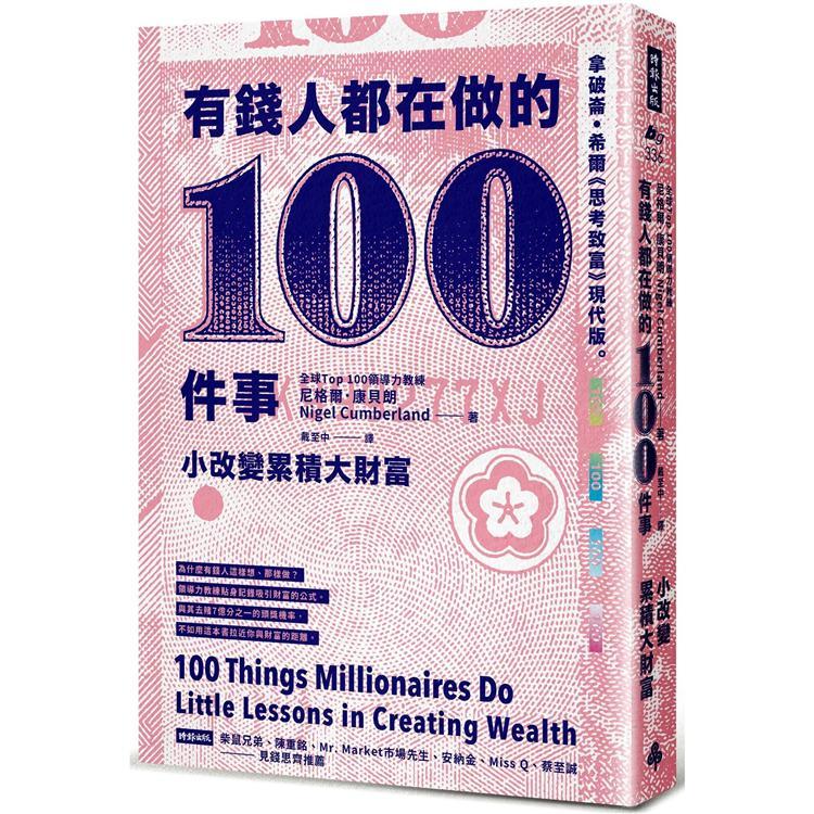 有錢人都在做的100件事:小改變累積大財富 0