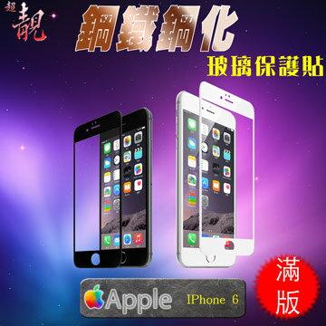 【超靚】APPLE IPHONE 6 / IPHONE 6S 滿版鋼化玻璃保護貼 (iPhone 6 滿版玻璃貼/ iPhone6S滿版玻璃貼 / iPhone 6S 滿版玻璃保護貼 / iPhone..