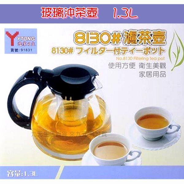【九元生活百貨】8130濾茶壺/1.3L 玻璃沖茶壺