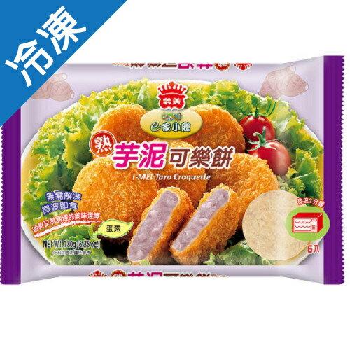 義美芋泥可樂餅180g【愛買冷凍】