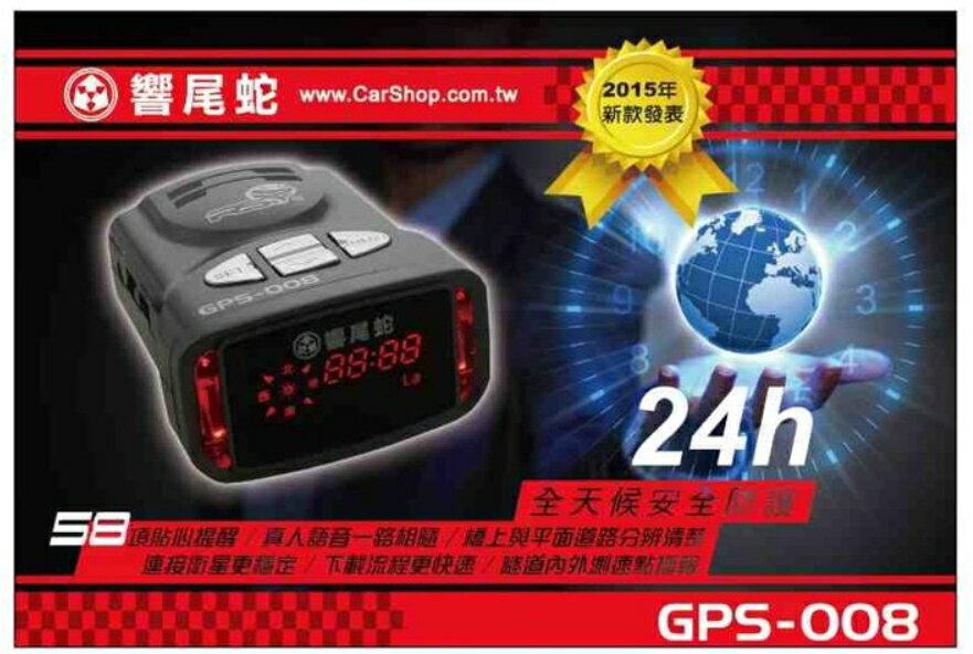 【送三孔擴充座+止滑墊+保固30個月】 響尾蛇GPS-008 響尾蛇008免安裝!測速器