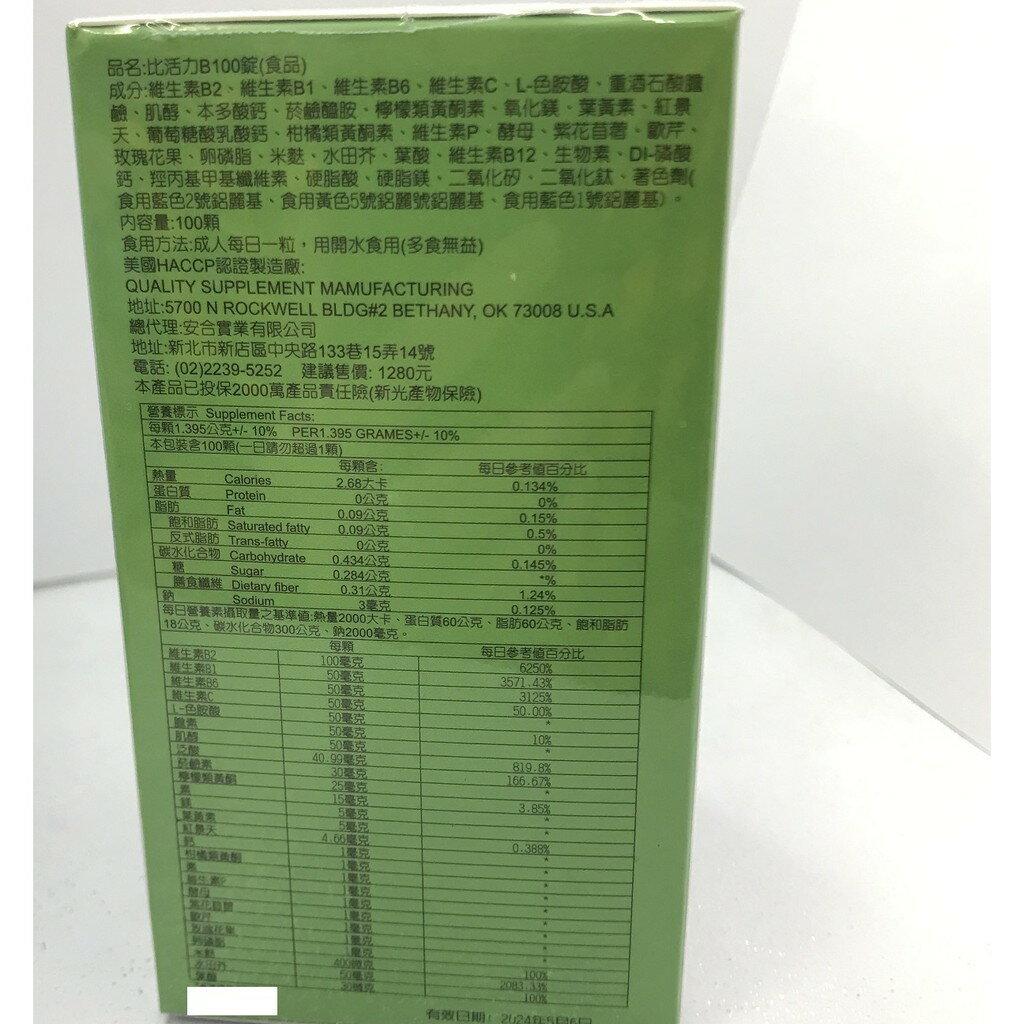 全新現貨 比活力 B100 B群 高單位維生素B群 葉黃素 100粒
