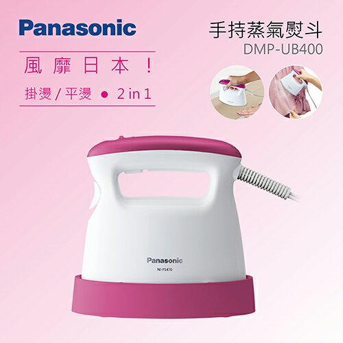 【滿3千,15%點數回饋(1%=1元)】Panasonic 國際牌 NI-FS470 手持式蒸氣熨斗 公司貨 免運 可分期