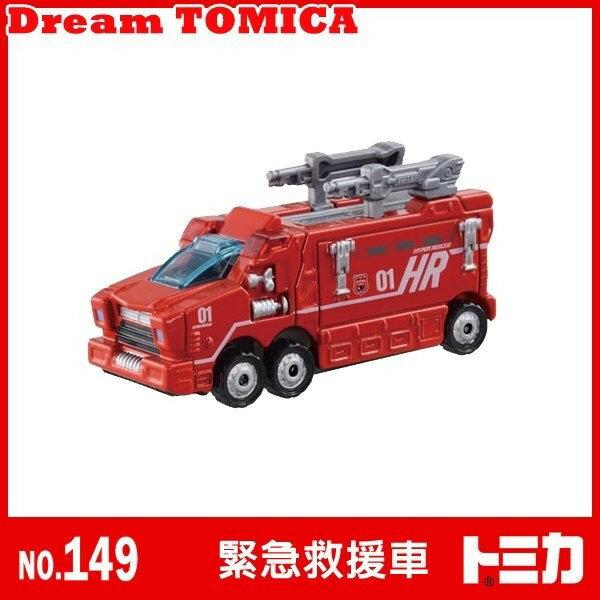 【Fun心玩】149 TM46452 麗嬰 Dream TOMICA 多美小汽車 HYPER RESCUE 緊急救援車