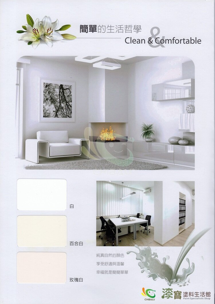 【漆太郎】青葉銀立淨乳膠漆 1G(加侖裝) 618購物節 5