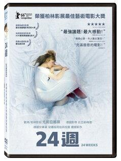 24週 DVD