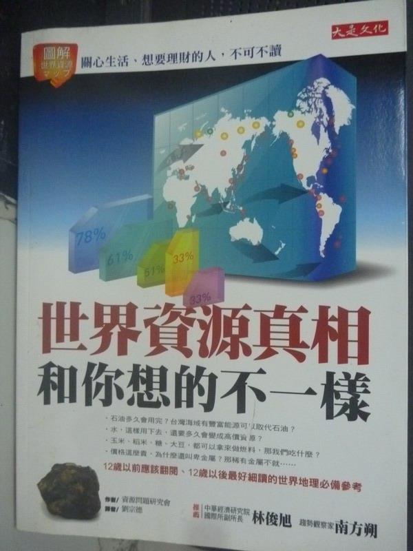 ~書寶 書T7/投資_ZIE~世界資源真相和你想的不一樣_劉宗德