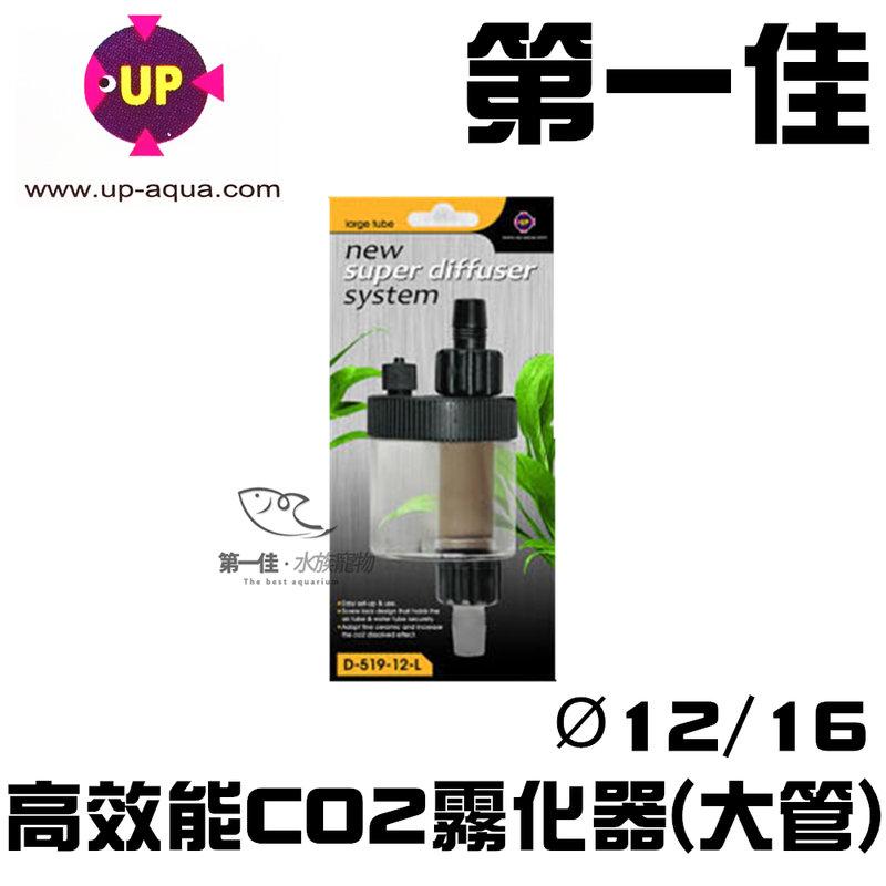 [第一佳 水族寵物] 台灣UP雅柏 高效能CO2霧化器(大管)12/16 D-519-12-L