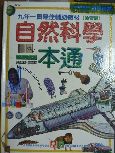 ~書寶 書T7/少年童書_PLC~自然科學一本通_幼福