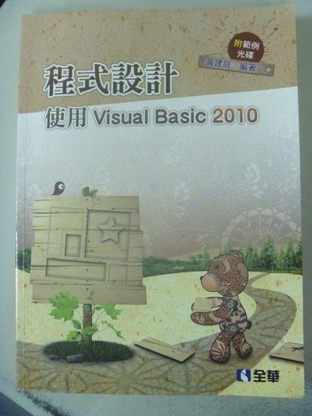 ~書寶 書T6/電腦_XBG~程式 : Visual Basic 2010_黃健庭_附光碟