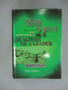 【書寶二手書T1/財經企管_ODH】天生領導-領袖21特質_約翰‧麥斯威爾