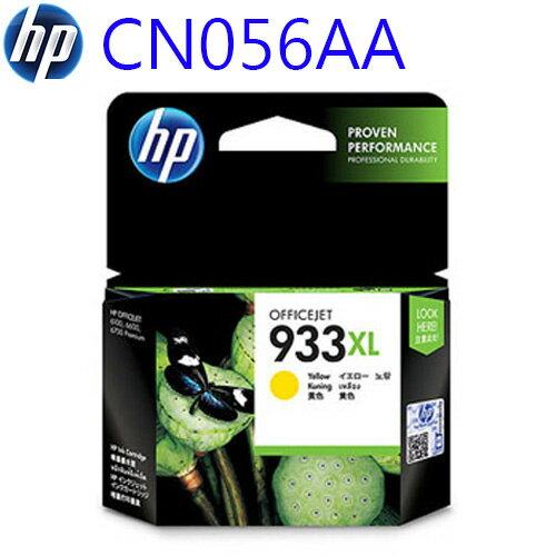 【HP】CN054AA CN055AA  CN056AA NO.933XL 原廠墨水匣 1