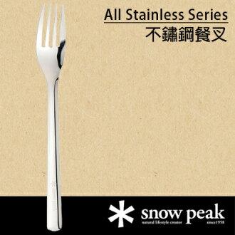【鄉野情戶外用品店】 Snow Peak |日本| 不鏽鋼餐叉/個人餐具/NT-052 【304不鏽鋼】
