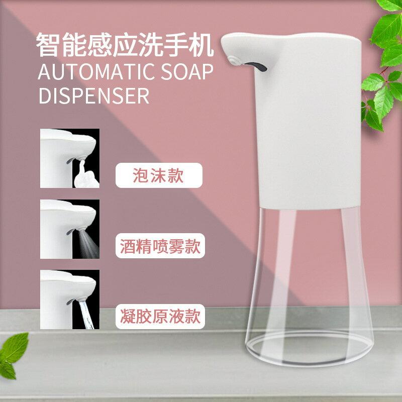 廠家 泡沫款凝膠款酒精噴霧款自動紅外智慧感應洗手機消毒皂液器