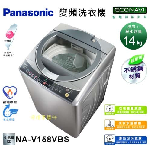 【億禮3C家電館】Panasonic國際14公斤變頻洗衣機NA-V158VBS,冷風乾燥(不銹鋼