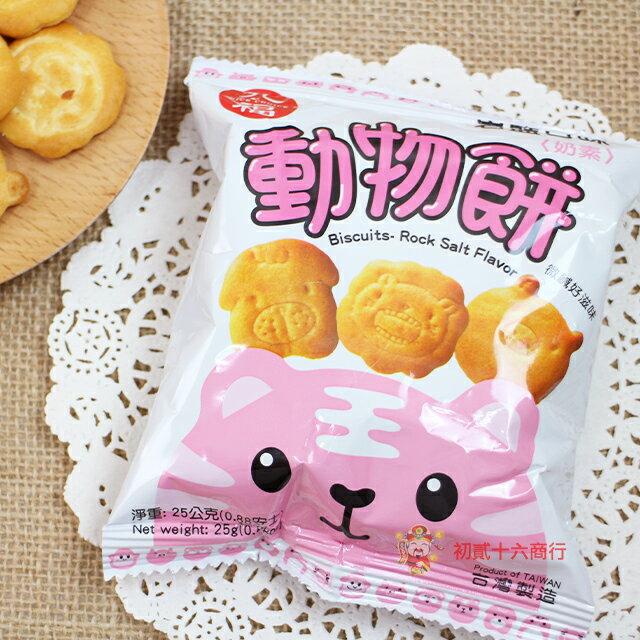 【0216零食會社】九福 動物餅(岩鹽口味)-奶素