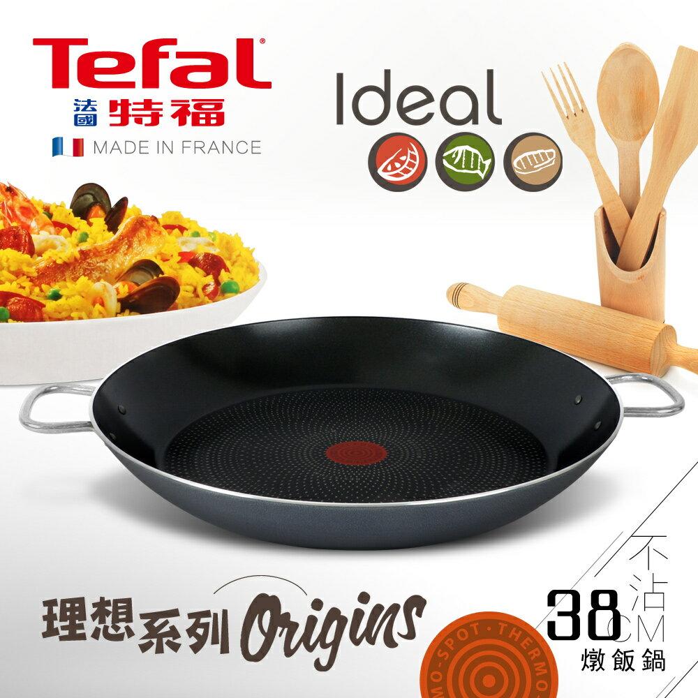 【Tefal法國特福】理想系列西班牙燉飯鍋/38CM