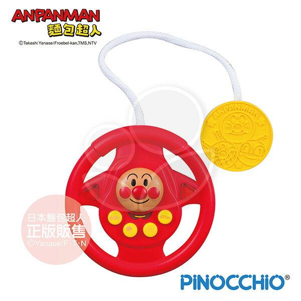AN麵包超人-隨處遊玩趣味方向盤【悅兒園婦幼生活館】