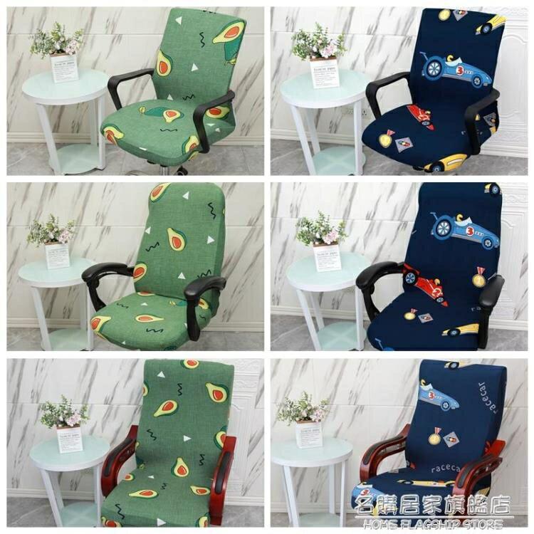 萬能老板椅子套罩扶手電腦辦公墊子靠背一體四季通用座椅罩轉椅套 摩可美家