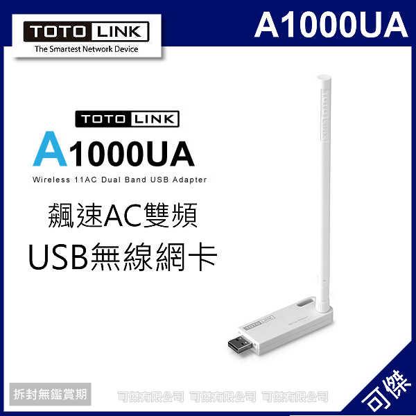可傑   TOTOLINK   A1000UA   飆速AC雙頻USB無線網卡   高相容性  雙頻優勢 免運
