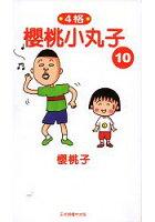 櫻桃小丸子漫畫書推薦到櫻桃小丸子10就在樂天書城推薦櫻桃小丸子漫畫書
