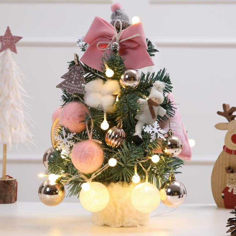 35cm小聖誕樹迷你桌面聖誕樹套餐送燈帶裝飾聖誕節裝飾品聖誕禮物