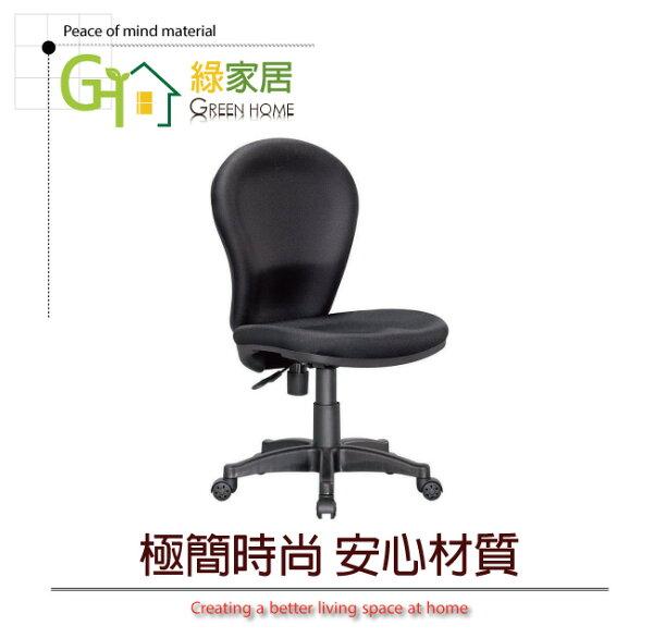 【綠家居】艾普拉時尚布質無扶手辦公椅(可後仰+氣壓升降+4款可選)