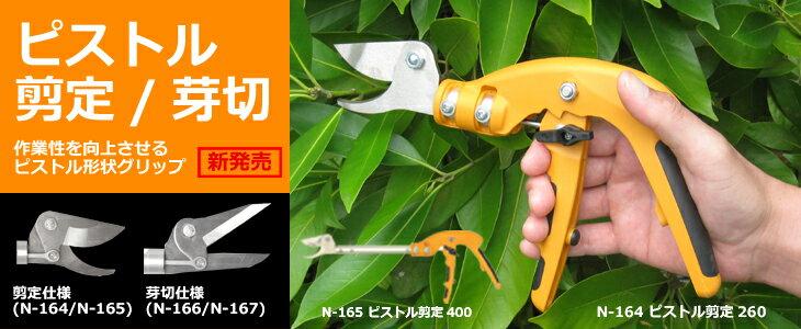 日本 螃蟹牌N-164切斷革命 手槍式剪定鋏260