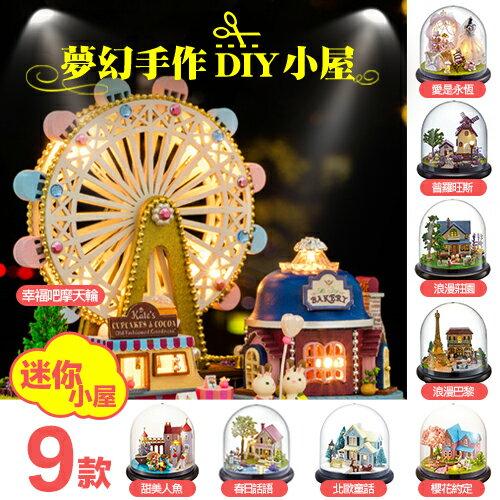 手作×夢幻DIY小屋夜燈