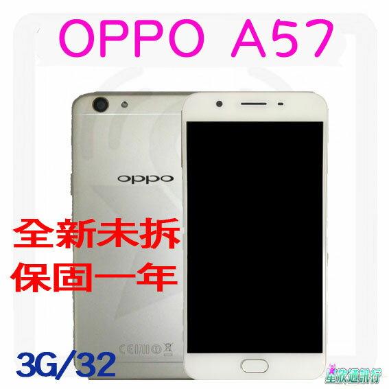 【星欣】OPPO A57 3G/32G 5.2吋 1300萬畫素前鏡頭 採用三卡插槽設計 4G+3G雙卡雙待 直購價