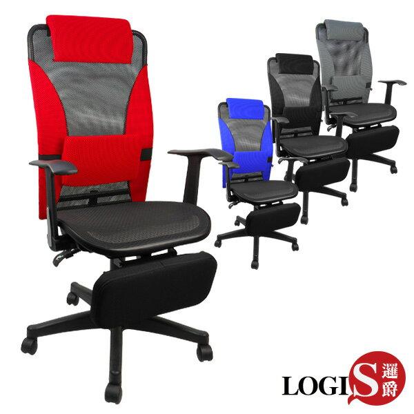 特價~邏爵~669ZMIT艷陽專利置腳台全網椅電腦椅辦公椅(四色)