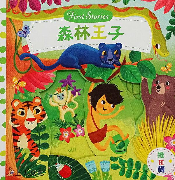 英國 Campbell 操作書 - Busy系列中文版✦上人文化 / 動手拉拉書✦森林王子