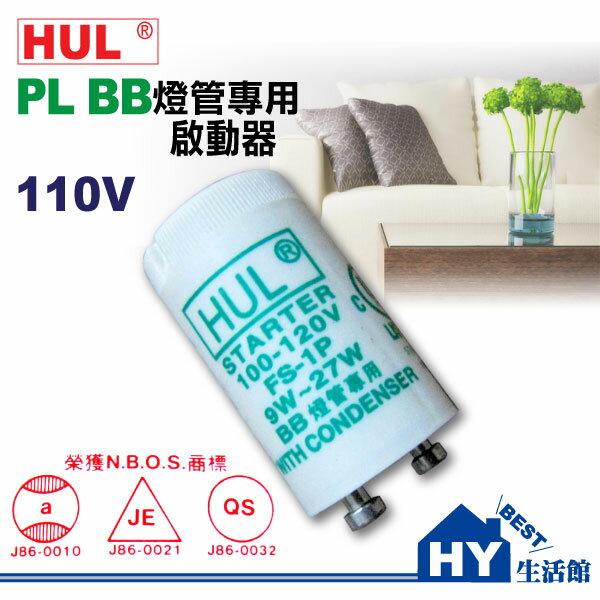 《HUL PL BB燈管點燈器 啟動器》 BB燈泡點燈管 適用於9W~27W《HY生活館》水電材料專賣店