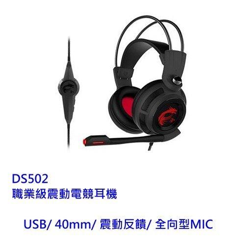 【新風尚潮流】MSI電競週邊產品耳機麥克風職業級震動電競耳麥DS502