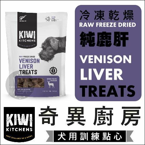 +貓狗樂園+KIWIKITCHENS|奇異廚房冷凍乾燥。犬用訓練點心。純鹿肝。250g|$925