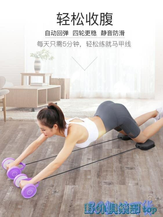 健腹輪 健腹輪腹肌健身器材家用收卷腹拉力器 清涼一夏钜惠