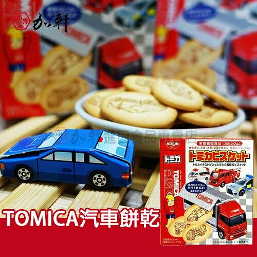 《加軒》日本NISSIN日清TOMICA汽車餅乾★1月限定全店699免運