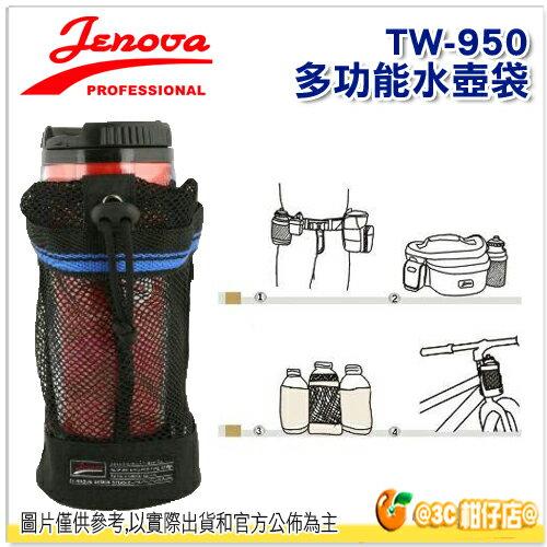 JENOVA 吉尼佛 TW-950 多功能水壺袋 公司貨 水壺袋 - 限時優惠好康折扣