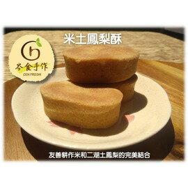 安健農產米土鳳梨酥 8入/盒 農特產品 名產 鳳梨酥 土鳳梨酥 下午茶 甜點 糕餅