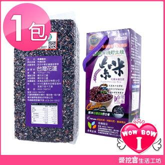 米棧 有機紫米1kg*1包♥愛挖寶 PR_1KG♥CAS認證 花蓮米棧有機野生種紫米