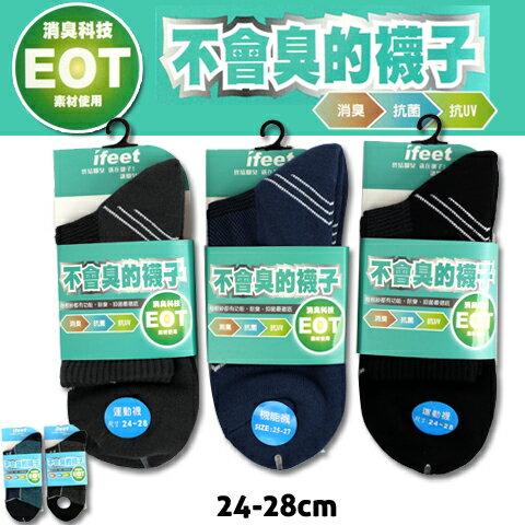 【esoxshop】ifeet不會臭的襪子EOT消臭科技運動襪抗菌抗UV台灣製名洲