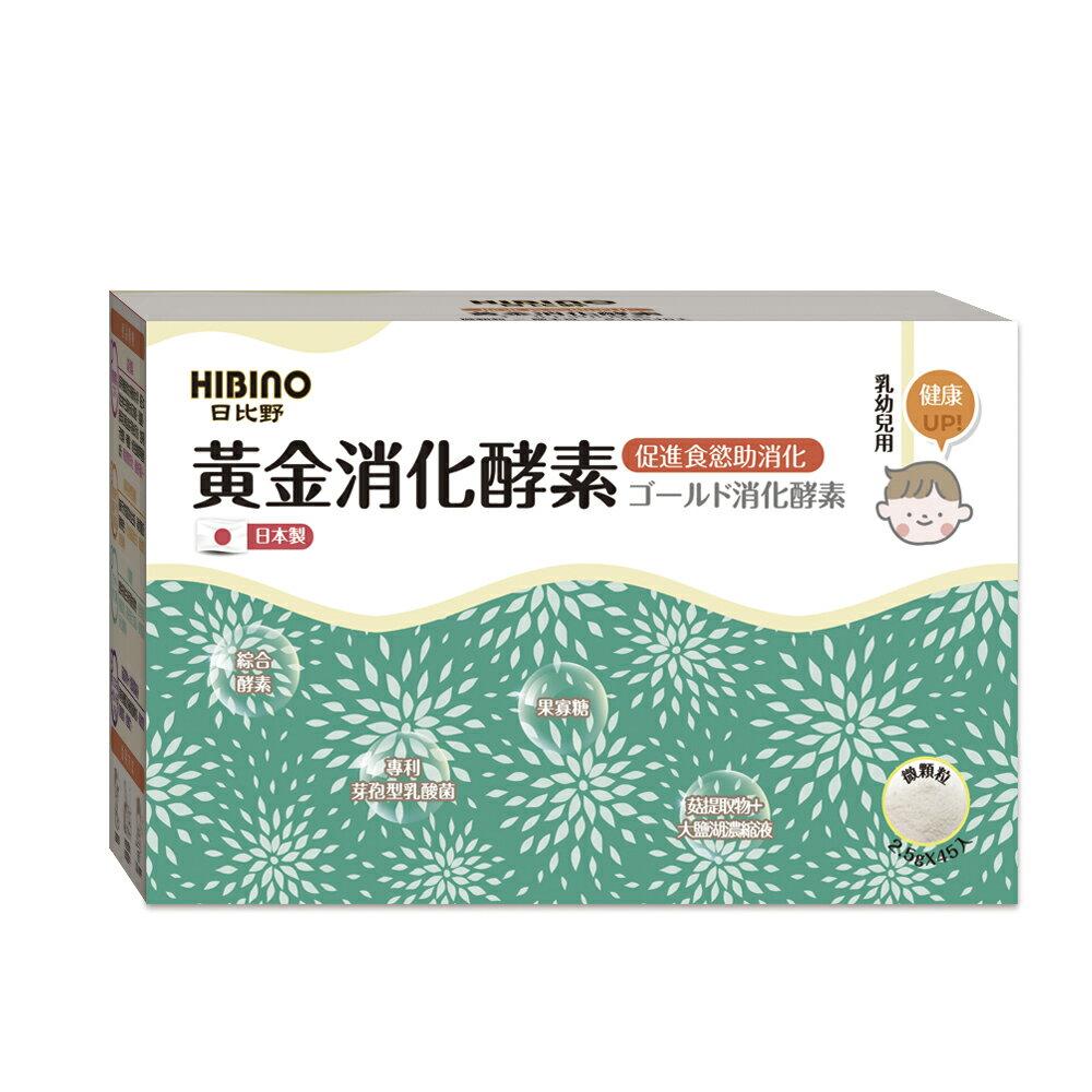 【日比野 HIBINO】黃金消化酵素2.5g*45入 新款