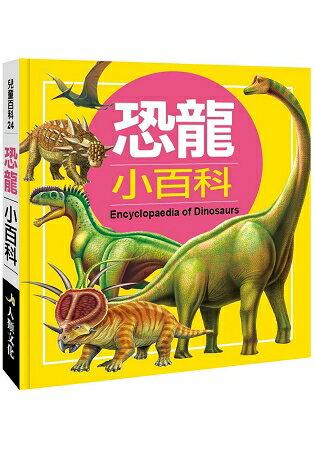 兒童百科:恐龍小百科(典藏版)