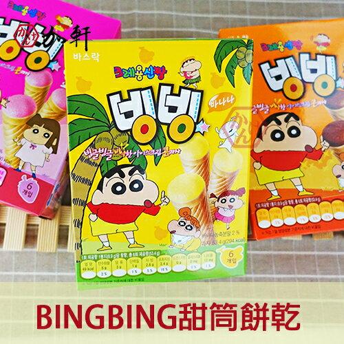 《加軒》韓國BINGBING蠟筆小新甜筒餅乾