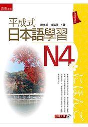 平成式日本語學習~N4