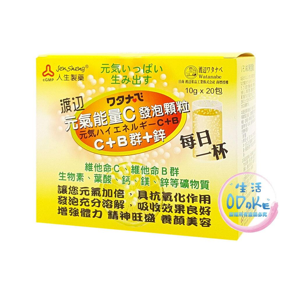 渡邊元氣能量C發泡顆粒 C+B群+鋅 10g x 20包 人生製藥 台灣製造 保健食品 健康補助食品【生活ODOKE】