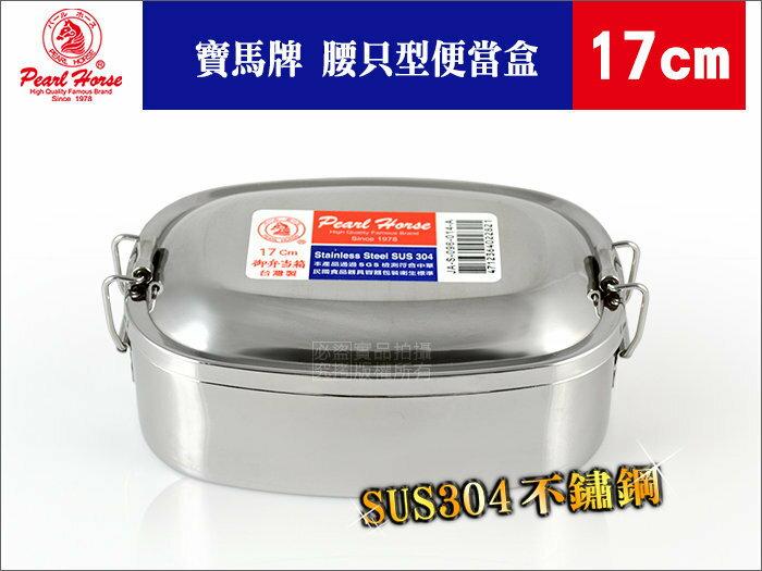 快樂屋?【寶馬牌】台灣製 厚㊣304不鏽鋼 方型便當盒 17cm 可蒸 / 御弁?箱/ 野餐盒 / 露營餐具