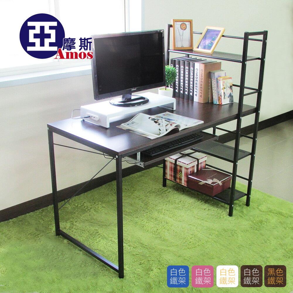 辦公桌 電腦桌 書桌【DCA017+K】樂活雙向層架式多功能120*60大桌面附鍵盤架電腦桌【5款可選】 Amos MIT